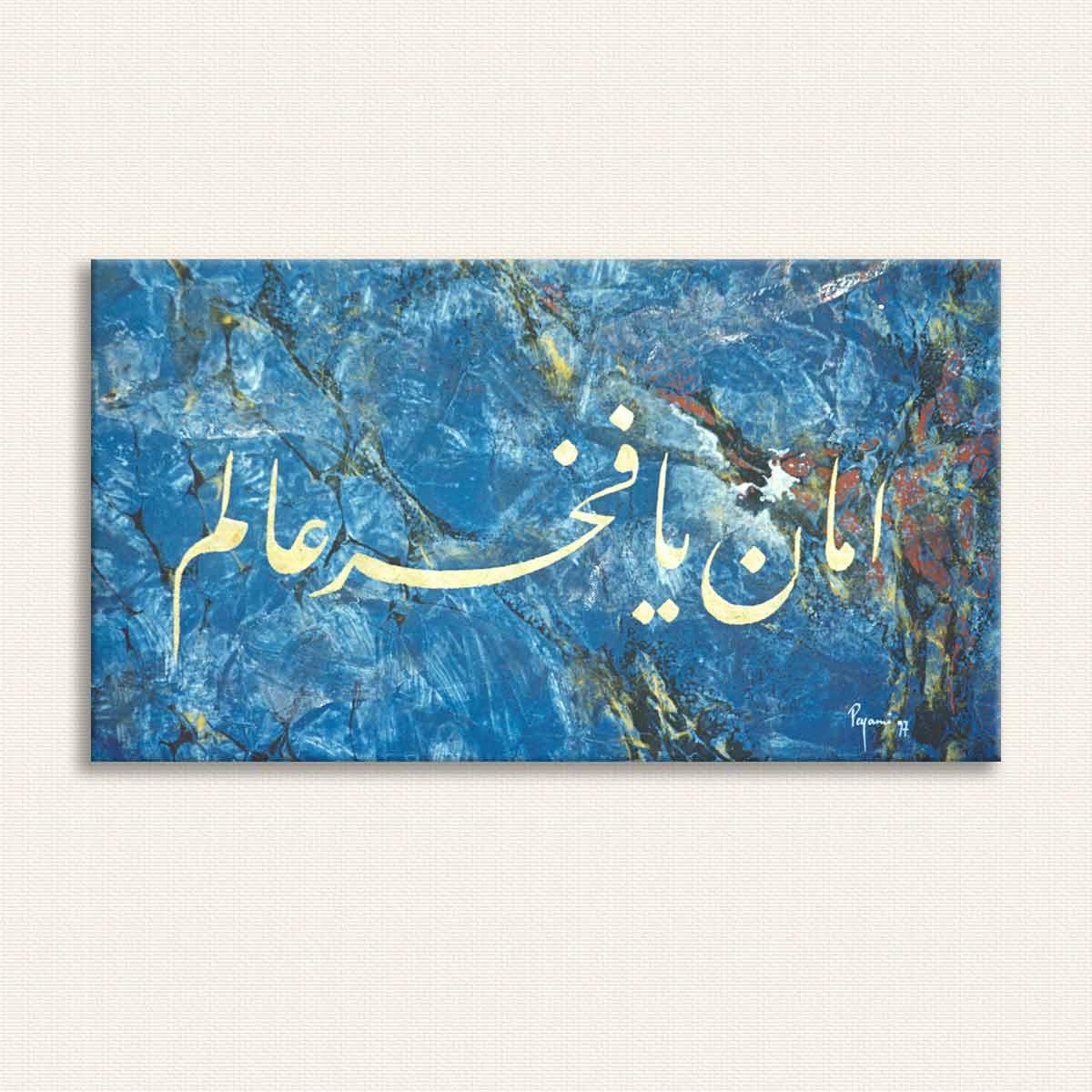 aman ya fahri alem 03